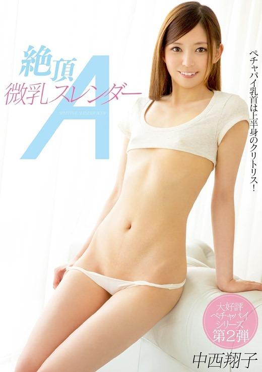中西翔子 01