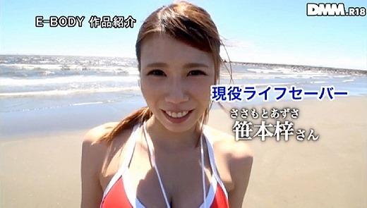 笹本梓 39