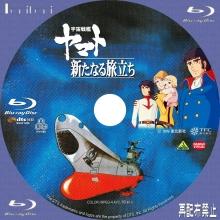 DVD/BDラベル 宇宙戦艦ヤマト -...