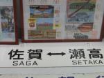 旧佐賀線サボ(2015.10.3)