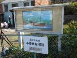 小菅修船場跡(2015.10.24)