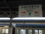 快速幕&駅名標(2015.10.31)