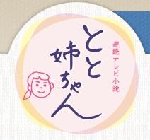 160410_とと姉ちゃん01