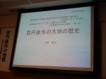 京丹後市の大地の歴史