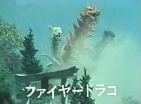 ファイヤードラコ(ウルトラマン80)