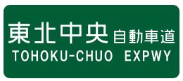 東北中央自動車道