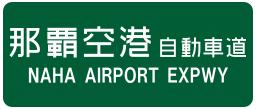 那覇空港道