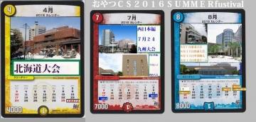 dm-oyatsu-cs-2016-summer-thumb.jpg