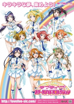 lovelive-school-idol-collection-vol2-20160312-jacket.jpg