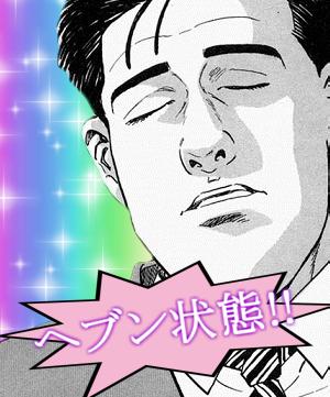 goro-heaven2_2015112000145279f.png