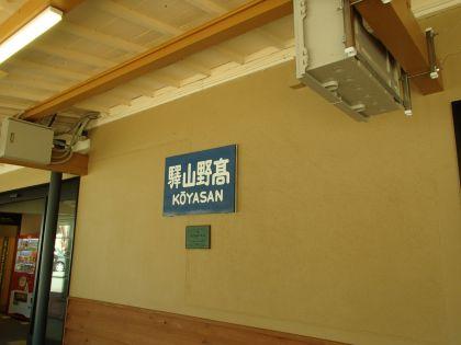 20150920高野山01