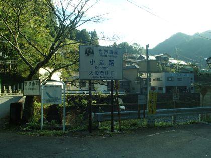 20150920高野山10