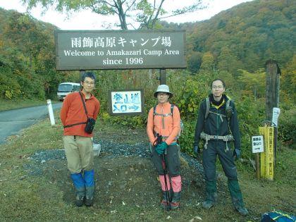 20151012雨飾山04
