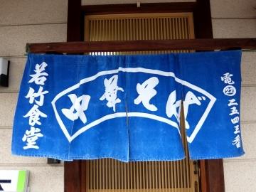 若竹食堂店2