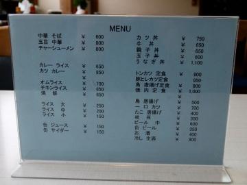 若竹食堂メニュー2