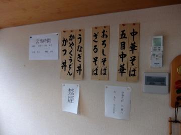 若竹食堂メニュー