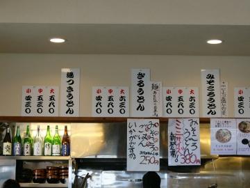 長麺メニュー1