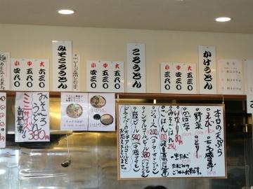 長麺メニュー2