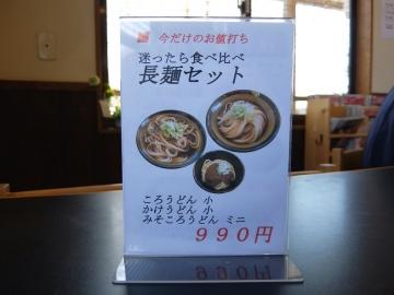 長麺メニュー3