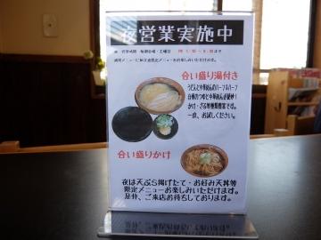 長麺メニュー4
