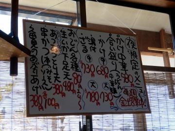 長麺メニュー5