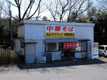 中華亭 店2