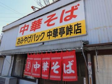 中華亭 店1
