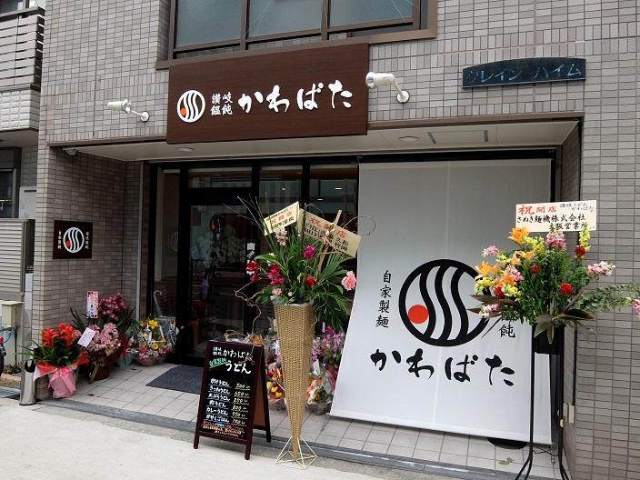 かわばた店1