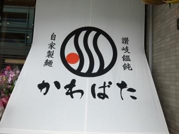 かわばた店2