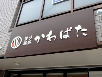かわばた店3