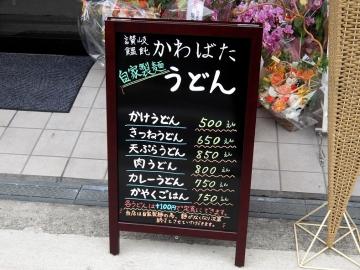 かわばた店8