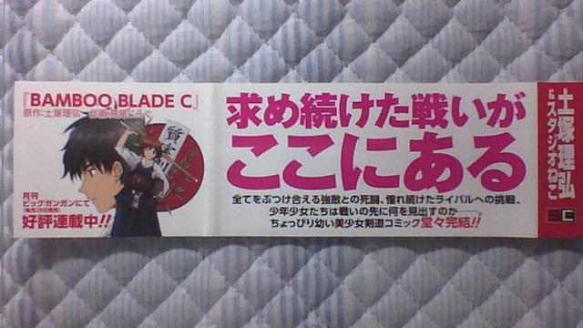 BAMBOO BLADE B 12巻 帯A