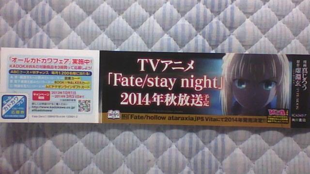 Fate/Zero 7巻 帯A