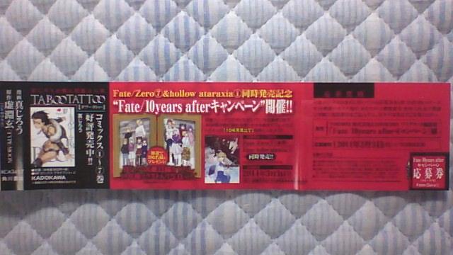 Fate/Zero 7巻 帯B