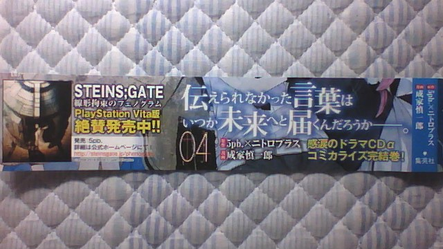 STEINS;GATE 哀心迷図のバベル 4巻 帯A