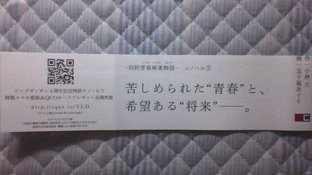 シノハユ 5巻 帯A