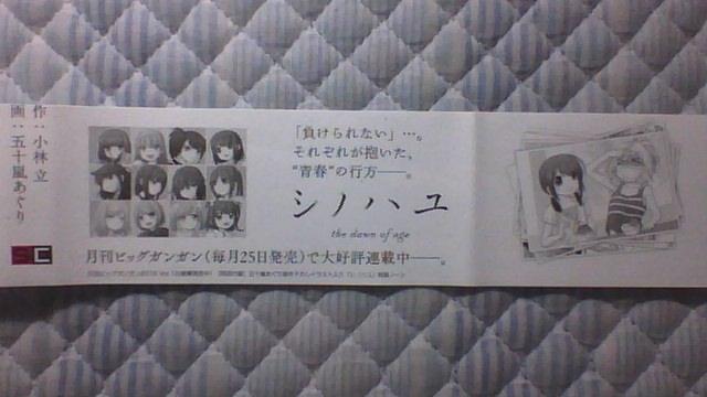 シノハユ 5巻 帯B