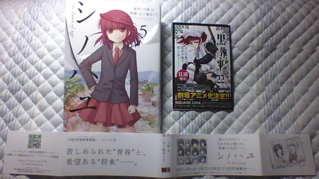 シノハユ 5巻
