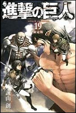 『進撃の巨人 19巻(限定版)』購入レビュー