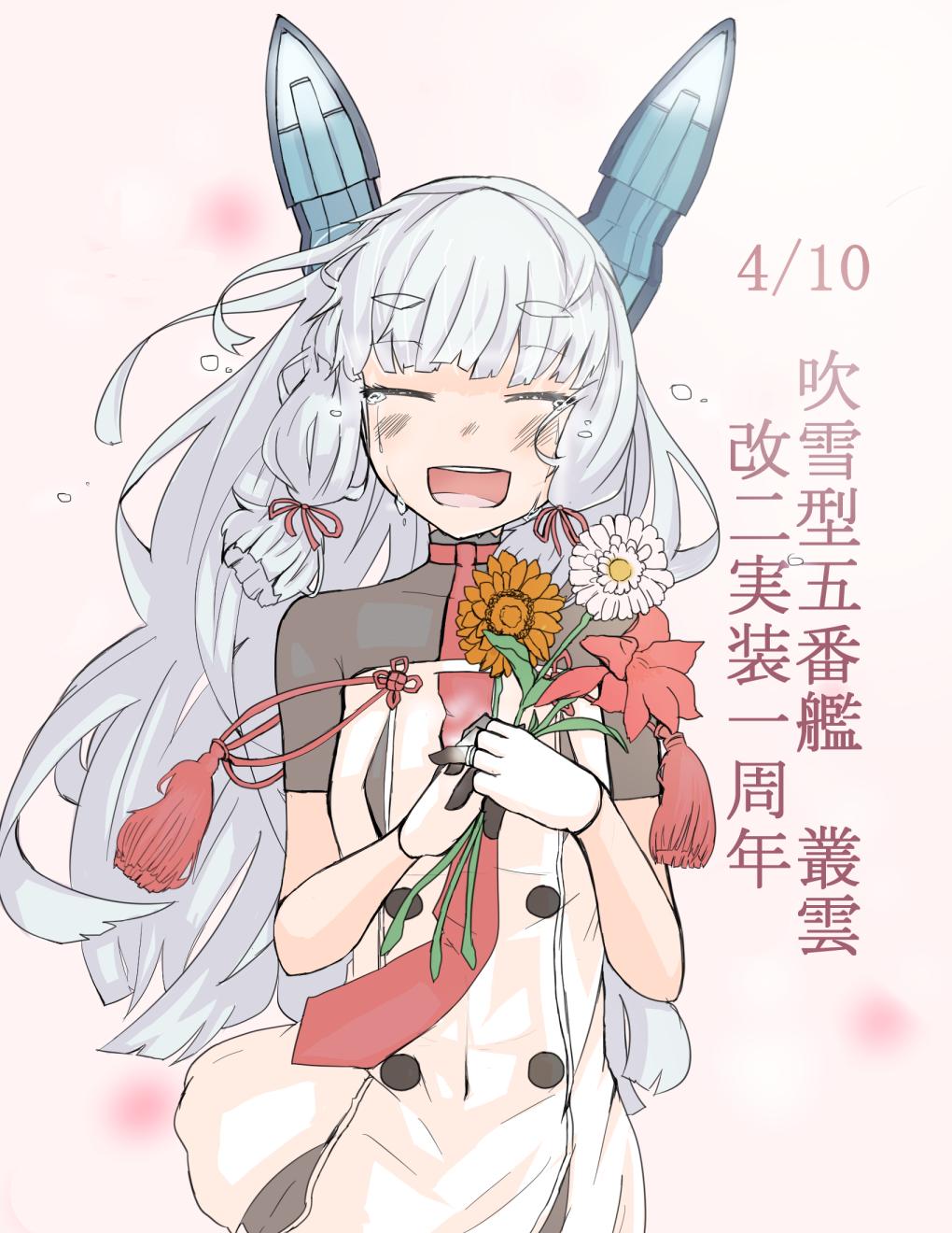叢雲ちゃん 改二&ケッコン記念絵