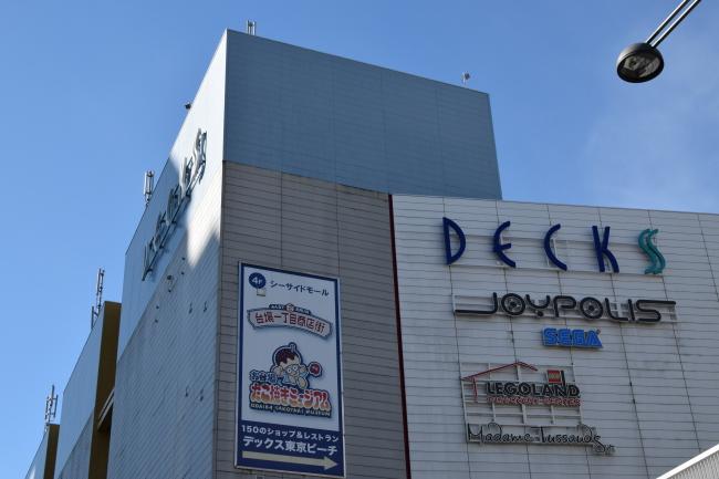 デックス東京