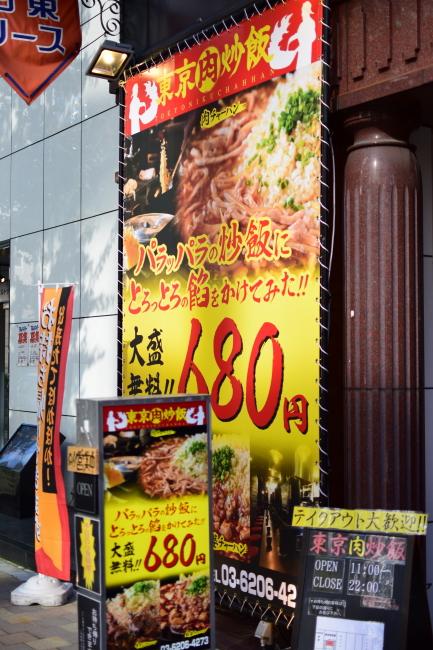 東京肉炒飯 入口