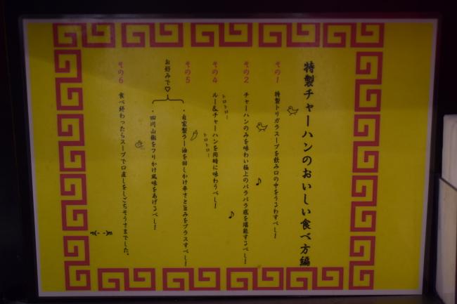 東京肉炒飯 食べ方