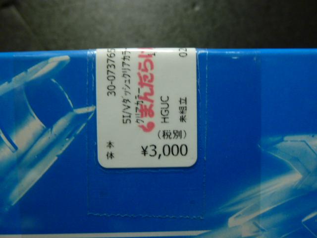 P1080684.jpg