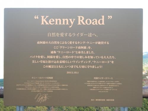 ケニーロードの看板