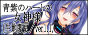 青紫のハートの女神様(生地変更/ver1.1)