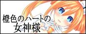 橙色のハートの女神様