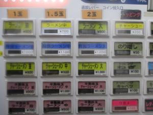 武蔵家 日吉店IMG_3294