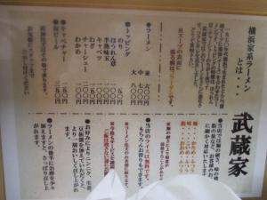 武蔵家 日吉店IMG_3295