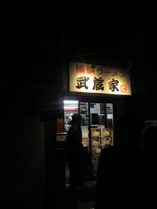 武蔵家 日吉店IMG_3308